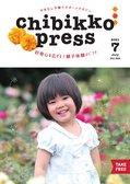 ちびっこぷれす  Chibikko press 2021年7月号 NO.266