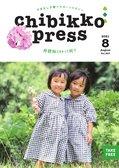ちびっこぷれす  Chibikko press 2021年8月号 NO.267