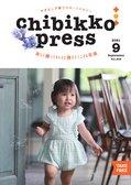 ちびっこぷれす  Chibikko press 2021年9月号 NO.268