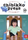 ちびっこぷれす  Chibikko press 2021年10月号 NO.269